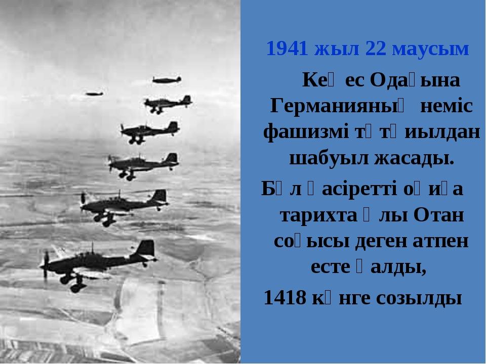 1941 жыл 22 маусым Кеңес Одағына Германияның неміс фашизмі тұтқиылдан шабуыл...