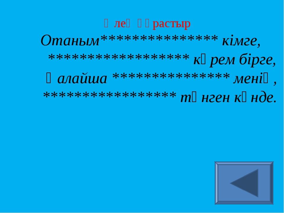 Өлең құрастыр Отаным*************** кімге, ****************** көрем бірге, Қа...