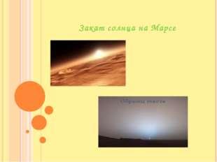 Закат солнца на Марсе