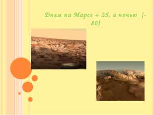 Днем на Марсе + 25, а ночью (- 80)