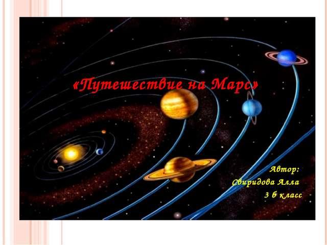 «Путешествие на Марс» Автор: Свиридова Алла 3 б класс