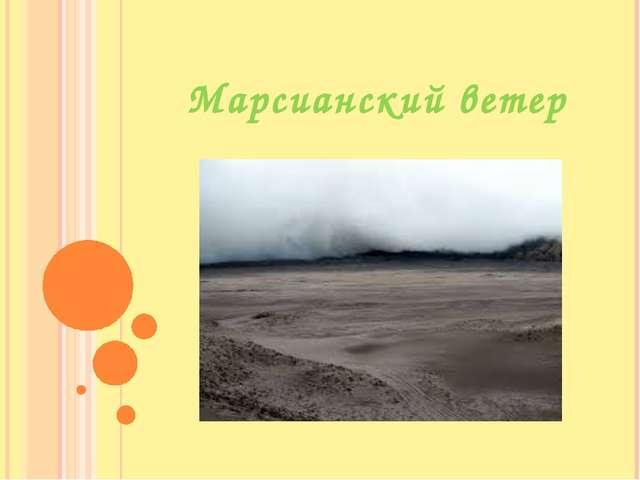 Марсианский ветер