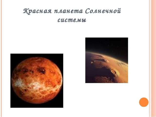 Красная планета Солнечной системы