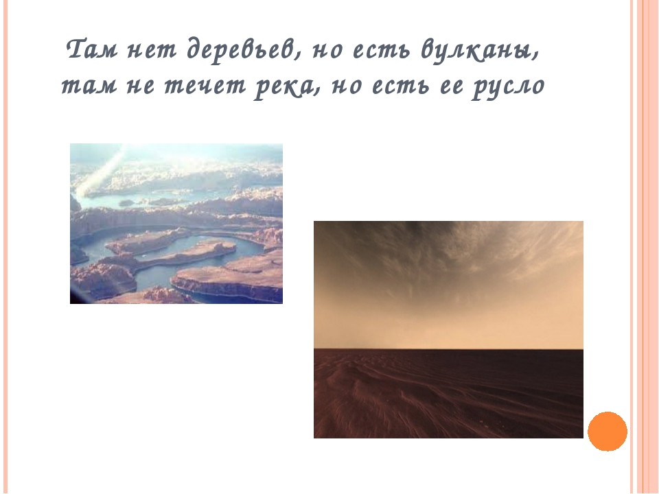 Там нет деревьев, но есть вулканы, там не течет река, но есть ее русло