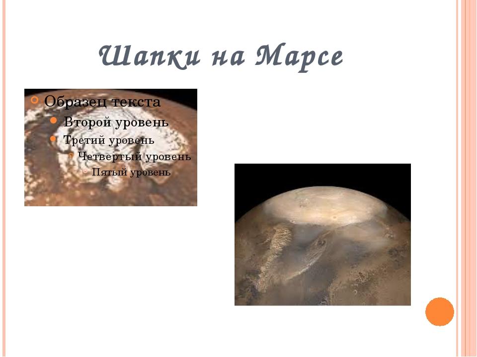 Шапки на Марсе