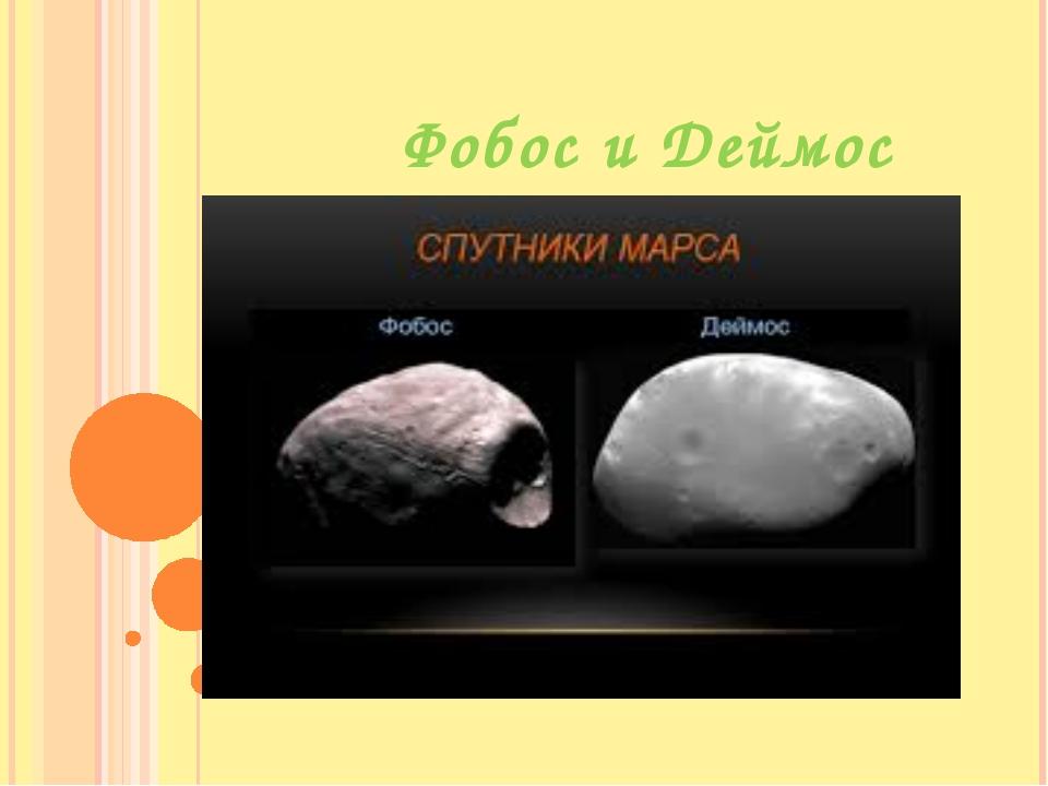 Фобос и Деймос