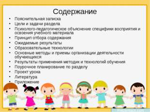 Содержание Пояснительная записка Цели и задачи раздела Психолого-педагогическ