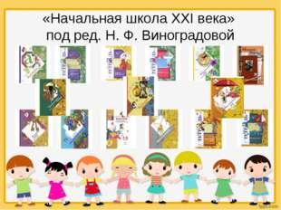 «Начальная школа XXI века» под ред. Н. Ф. Виноградовой