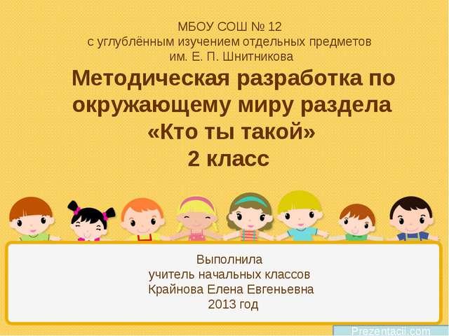 МБОУ СОШ № 12 с углублённым изучением отдельных предметов им. Е. П. Шнитников...