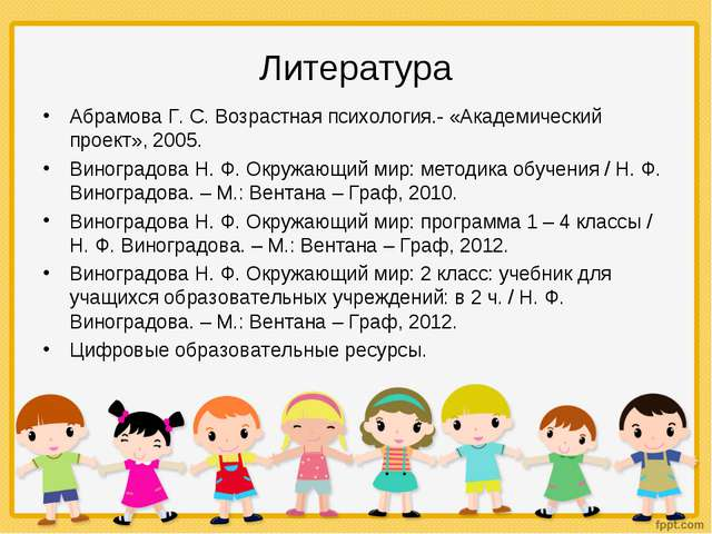 Литература Абрамова Г. С. Возрастная психология.- «Академический проект», 200...