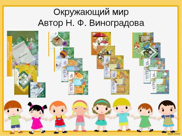 Окружающий мир Автор Н. Ф. Виноградова