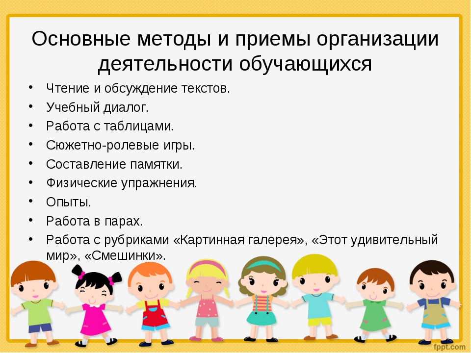 Основные методы и приемы организации деятельности обучающихся Чтение и обсужд...