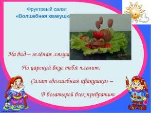 Фруктовый салат «Волшебная квакушка» На вид – зелёная лягушка, Но царский вк
