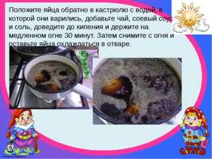 Положите яйца обратно в кастрюлю с водой, в которой они варились, добавьте