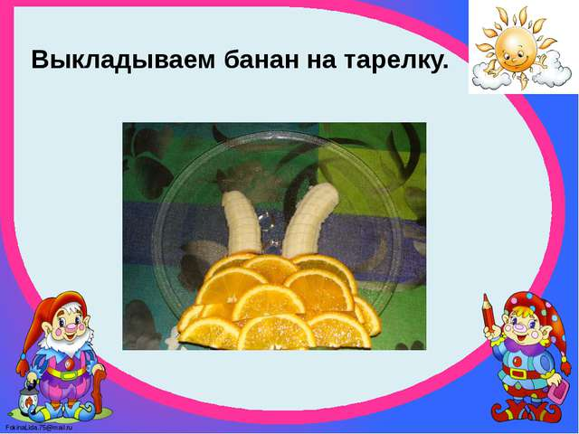 Выкладываем банан на тарелку. FokinaLida.75@mail.ru