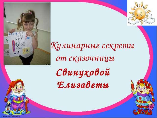 Кулинарные секреты от сказочницы Свинуховой Елизаветы FokinaLida.75@mail.ru
