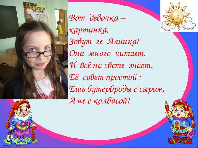Вот девочка – картинка, Зовут ее Алинка! Она много читает, И всё на свете зн...