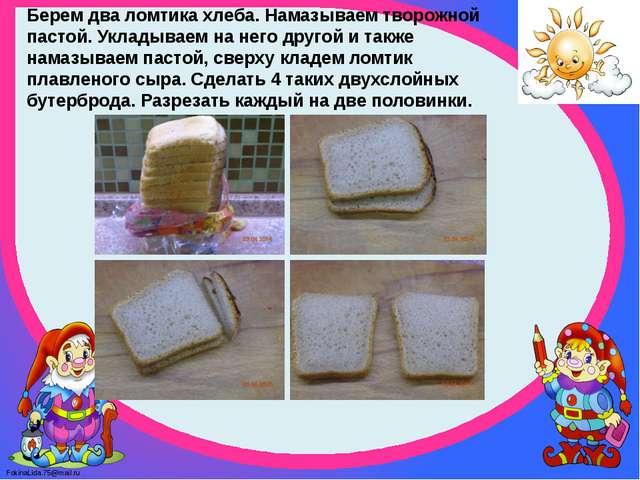 Берем два ломтика хлеба. Намазываем творожной пастой. Укладываем на него дру...