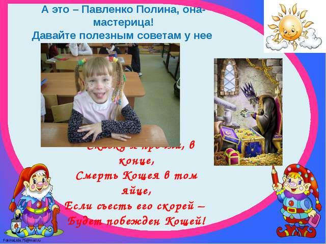 А это – Павленко Полина, она- мастерица! Давайте полезным советам у нее уч...