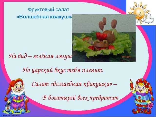 Фруктовый салат «Волшебная квакушка» На вид – зелёная лягушка, Но царский вк...
