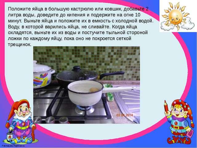 Положите яйца в большую кастрюлю или ковшик, добавьте 2 литра воды, доведи...