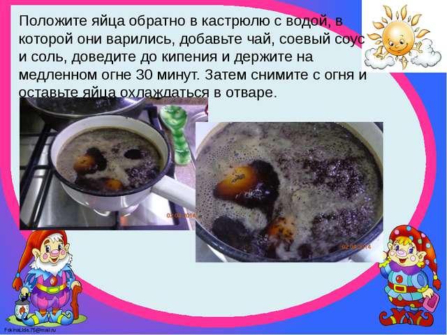 Положите яйца обратно в кастрюлю с водой, в которой они варились, добавьте...