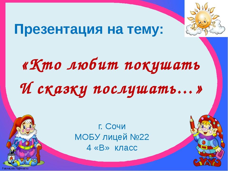 Презентация на тему: «Кто любит покушать И сказку послушать…» г. Сочи МОБУ ли...