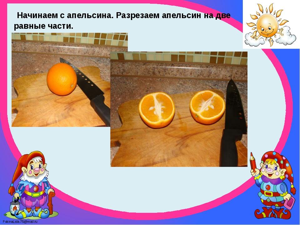 Начинаем с апельсина. Разрезаем апельсин на две равные части. FokinaLida.75@...