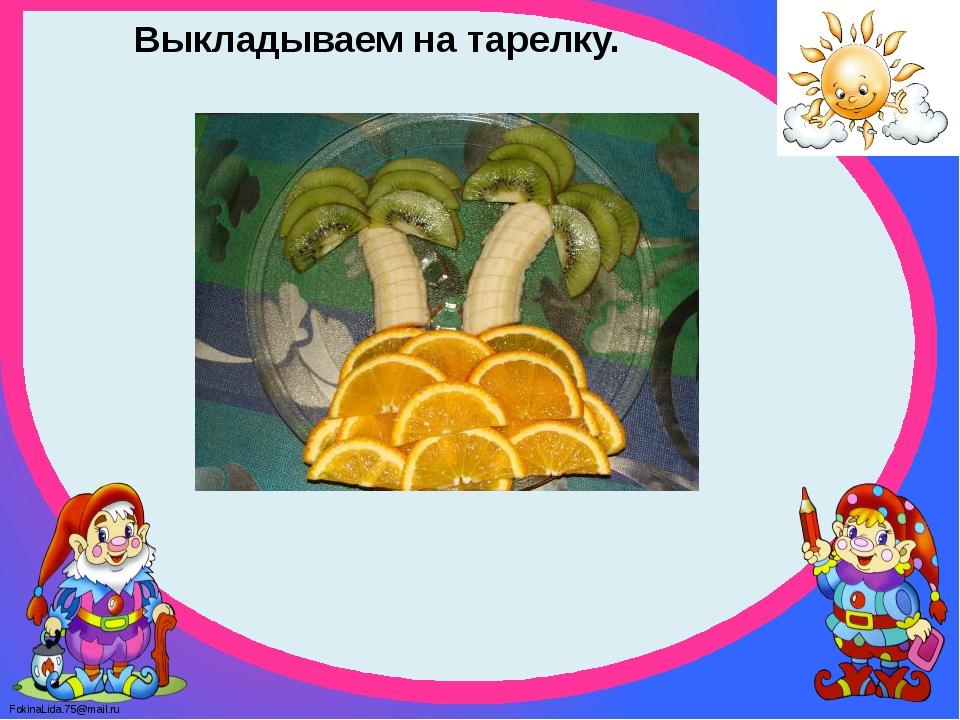 Выкладываем на тарелку. FokinaLida.75@mail.ru