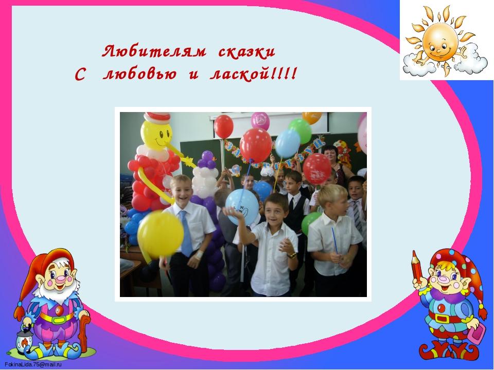 Любителям сказки С любовью и лаской!!!! FokinaLida.75@mail.ru