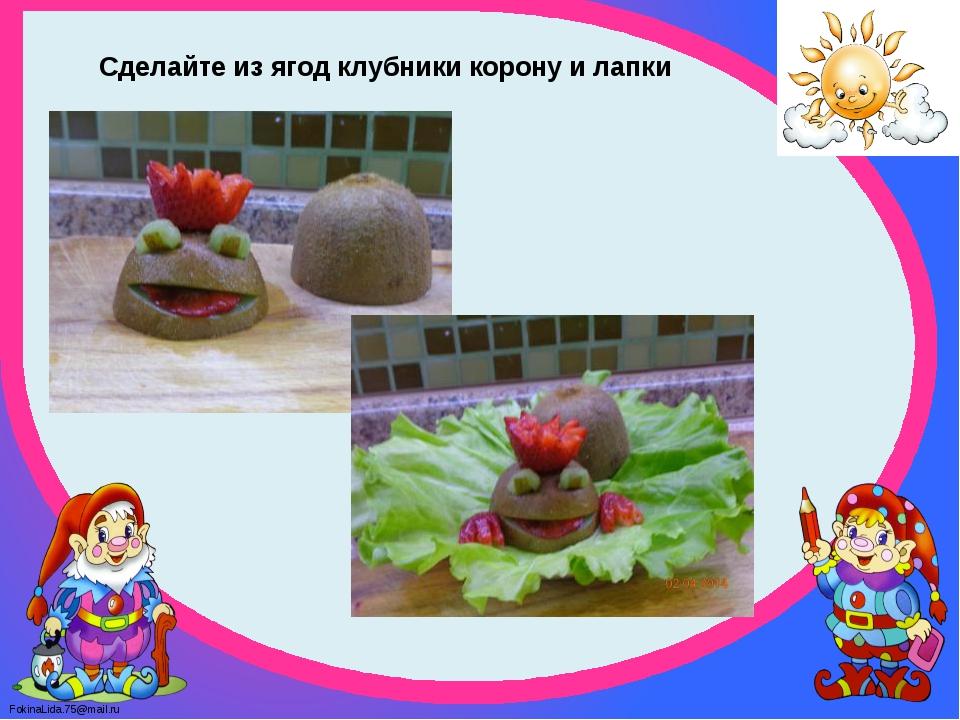 Сделайте из ягод клубники корону и лапки FokinaLida.75@mail.ru