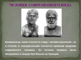 © Жадаев Д.Н., 2005 ЧЕЛОВЕК СОВРЕМЕННОГО ВИДА Кроманьонцы также относятся к в
