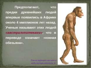 © Жадаев Д.Н., 2005 Предполагают, что предки древнейших людей впервые появил