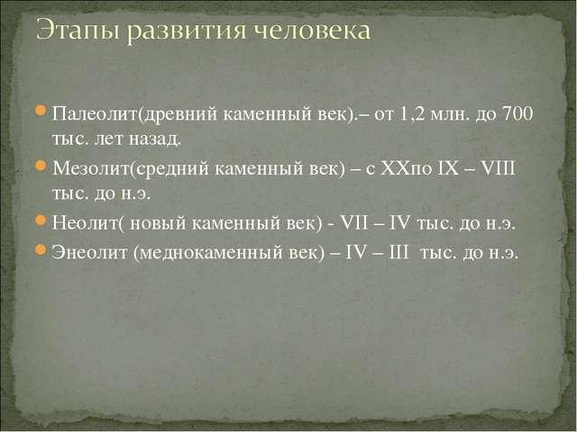 Палеолит(древний каменный век).– от 1,2 млн. до 700 тыс. лет назад. Мезолит(с...