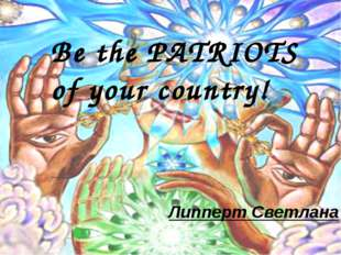 Липперт Светлана Bethe PATRIOTS of your country!