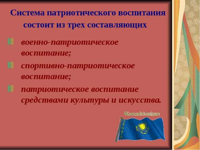Система патриотического воспитания состоит из трех составляющих военно-патри...