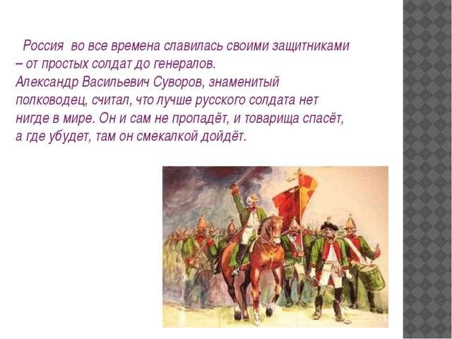 Россия во все времена славилась своими защитниками – от простых солдат до ге...