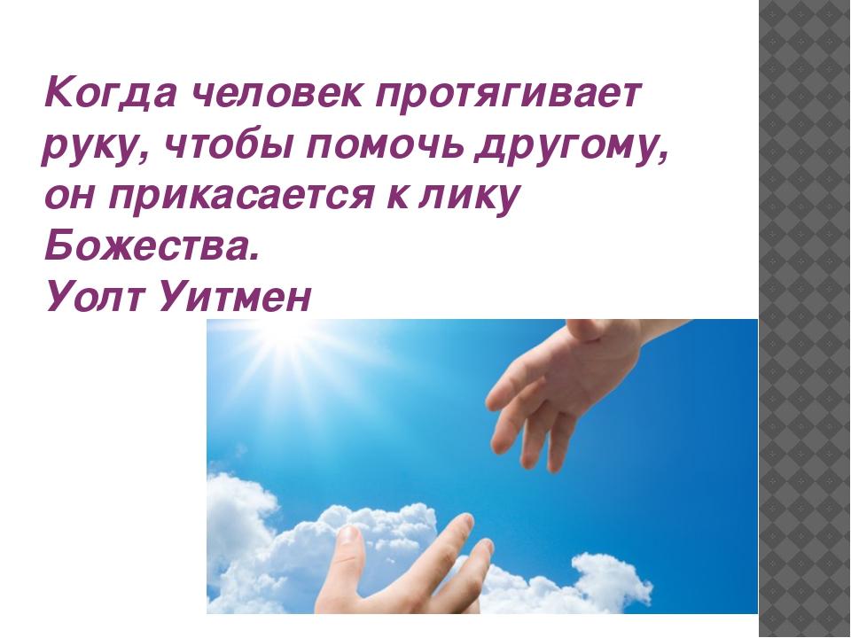 Когда человек протягивает руку, чтобы помочь другому, он прикасается к лику Б...