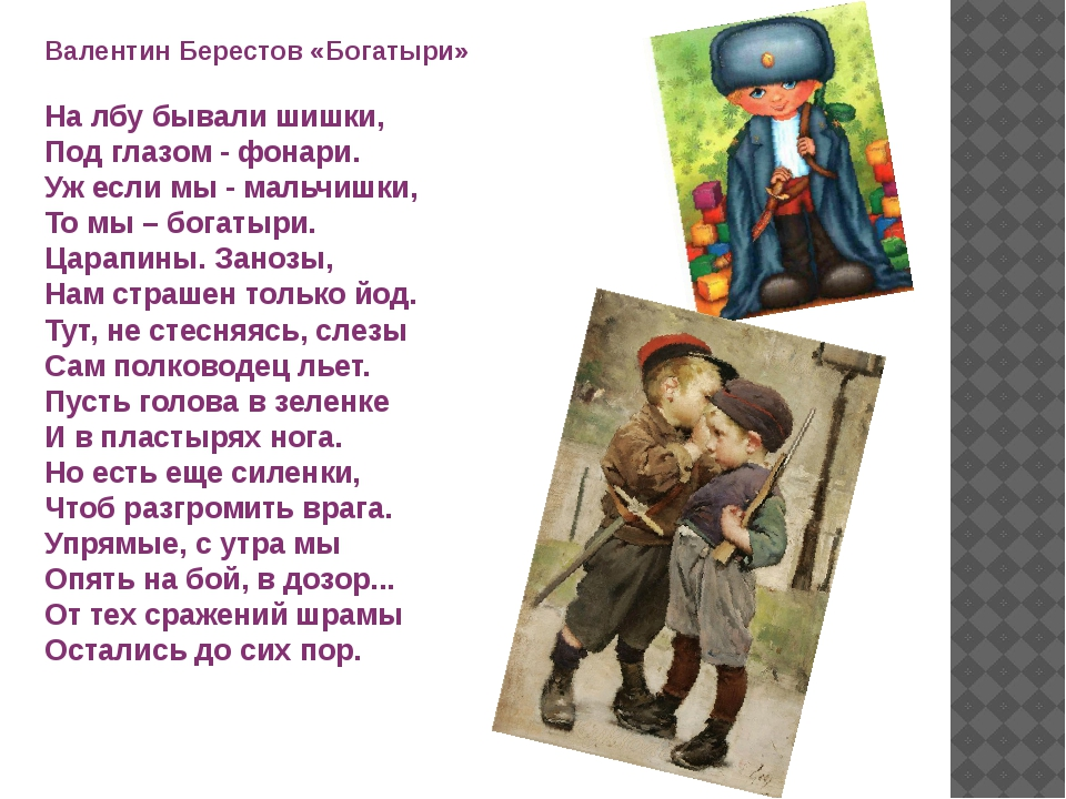 Валентин Берестов «Богатыри» На лбу бывали шишки, Под глазом - фонари. Уж есл...