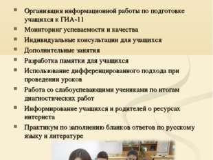 РАБОТА УЧИТЕЛЯ ПРИ ПОДГОТОВКЕ УЧАЩИХСЯ К ГИА-11 ПО РУССКОМУ ЯЗЫКУ И ЛИТЕРАТУ