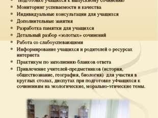 Организация информационной работы по подготовке учащихся к выпускному сочинен