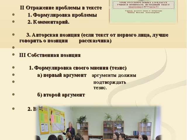 I Вступление. II Отражение проблемы в тексте 1. Формулировка проблемы 2. Комм...