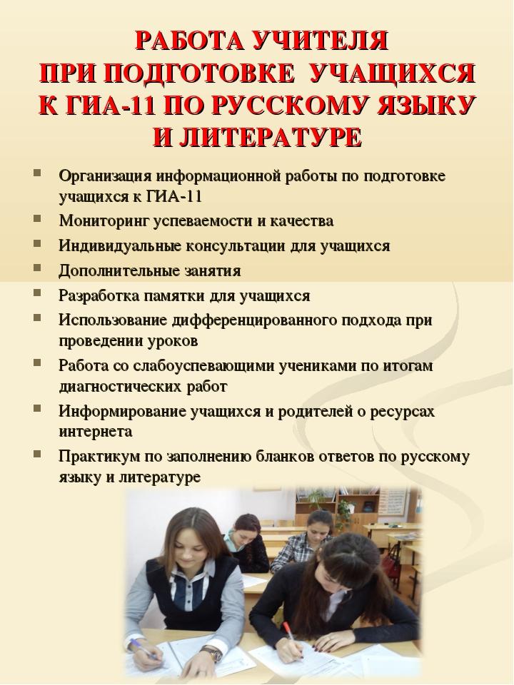 РАБОТА УЧИТЕЛЯ ПРИ ПОДГОТОВКЕ УЧАЩИХСЯ К ГИА-11 ПО РУССКОМУ ЯЗЫКУ И ЛИТЕРАТУ...