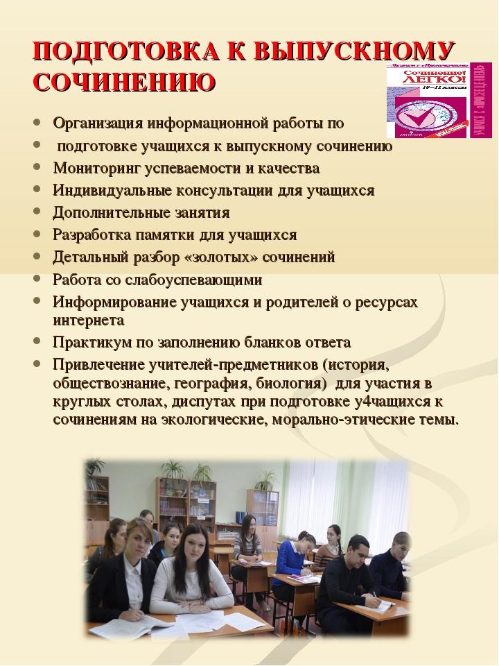 Организация информационной работы по подготовке учащихся к выпускному сочинен...