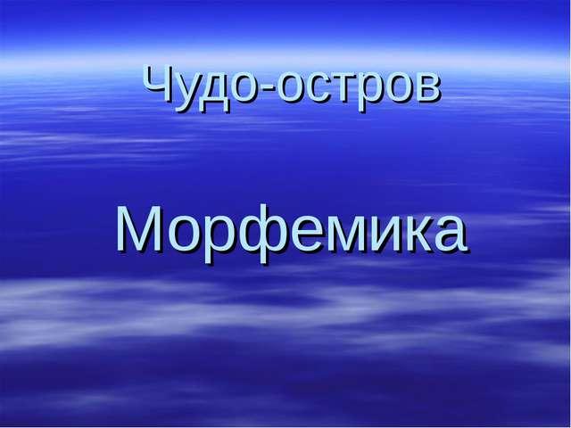 Чудо-остров Морфемика
