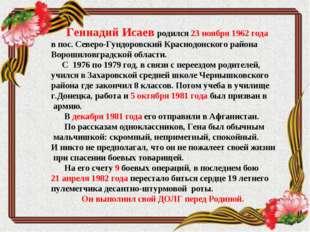 Геннадий Исаев родился 23 ноября 1962 года в пос. Северо-Гундоровский Красно