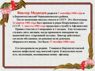 Виктор Медведев родился 7 сентября 1966 года в х.Верхнегнутовский Чернышковс