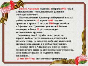 Виктор Акманцев родился 5 февраля 1968 года в х.Макаровский Чернышковского р
