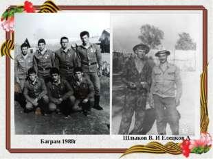 Баграм 1988г Шлыков В. И Елецков А