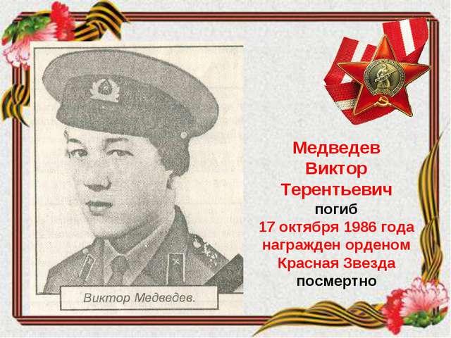 Медведев Виктор Терентьевич погиб 17 октября 1986 года награжден орденом Крас...